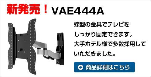 vae444a