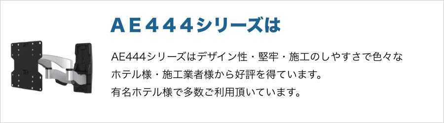 AE444シリーズ