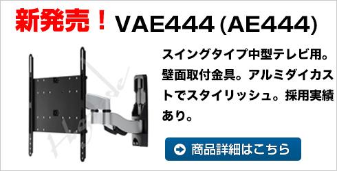 vae444